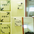 室名板デザイン