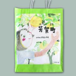 10芳賀町紙袋