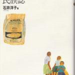 2007_『開発フロンティアの民族誌』御茶の水書房