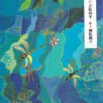 2002_『川のいのち』くもん出版