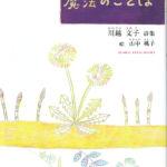 2012_『魔法のことば』銀の鈴社