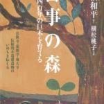 2002_『古事の森』かんき出版