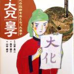 2011_『中大兄皇子』ミネルヴァ書房