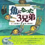 2002_『魚になった3兄弟』NHK出版