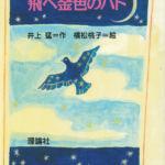 2001_『飛べ金色のハト』理論社