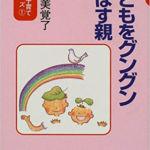 1998_『酪農家族』河出書房新社