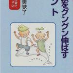 1998_「成績をグングン伸ばすヒント」(KTC中央出版):表紙絵