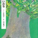 2005_『木のいのち』くもん出版