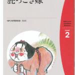 2015_『屁っこき嫁』NPO多言語多読
