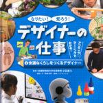 2017_『デザイナーの仕事②』新日本出版社