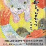 2006_『太郎ちゃんのセリフ』随想社