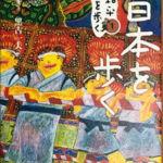 2006_『北日本を歩く』勉誠出版