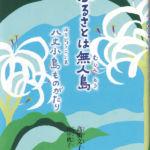 2013_『ふるさとは無人島』銀の鈴社