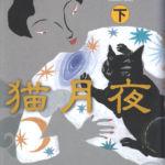 2002_『猫月夜 下』河出書房新社