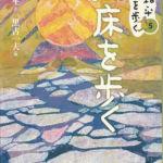 2006_『知床を歩く』勉誠出版