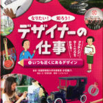 2017_『デザイナーの仕事①』新日本出版社