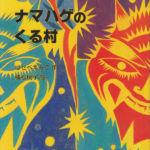 2000_『なまはげのくる村』銀の鈴社