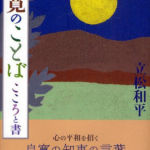 2010_良寛のことば』考古堂