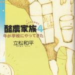 2004_『酪農家族Ⅳ』河出書房新社