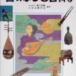 2002_『音のふしぎ百科②』かもがわ出版