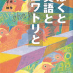 2002_『ぼくと英語とニワトリと』PHP研究所