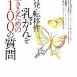 2011_『再発・転移性乳がんをいきるための100の質問』彩流社