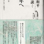 2010_『立松和平全小説』2010~2016勉誠出版