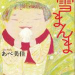 2012_『雪まんま』2012 NHK出版