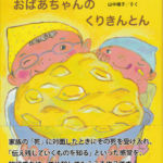 2009_『おばあちゃんのくりきんとん』長崎出版