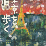 2006_『東京を歩く』勉誠出版