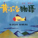 1999_『黄ぶな物語』アートセンターサカモト