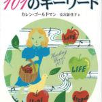 2002_『心を癒す101のキーワード』恒文社