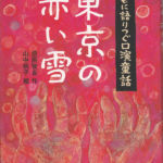 2007_『東京の赤い雪』フレーベル館