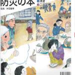 2012_『防災の本』かもがわ出版