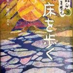 2006『知床を歩く』勉誠出版