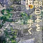 2006_『中部日本を歩く』勉誠出版