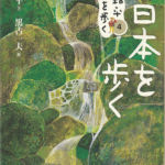 2006_『西日本を歩く』勉誠出版