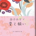 2012_『金子みすゞ 愛と願い』勉誠出版