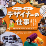 2017_『デザイナーの仕事③』新日本出版社