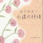2010_『金子みすゞ 永遠の抒情』勉誠出版