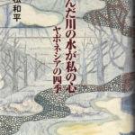 2000_『澄んだ川の水が私の心』文芸社