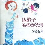 2001_『仏弟子ものがたり』岩波書店