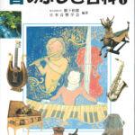2002_『音のふしぎ百科①』かもがわ出版