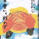2005_『軍曹かく戦わず』アートン