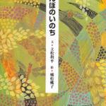 2001_『田んぼのいのち』くもん出版