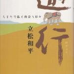 2004_『遊行』佼成出版
