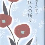 2011_『洪水にいどんだ金次郎』2011 同友館