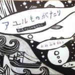 2012_『アユルものがたり 那須のくにのおはなし』アートセンターサカモト