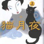 2002_『猫月夜 上』河出書房新社