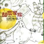 1998_『酪農家族Ⅰ』河出書房新社